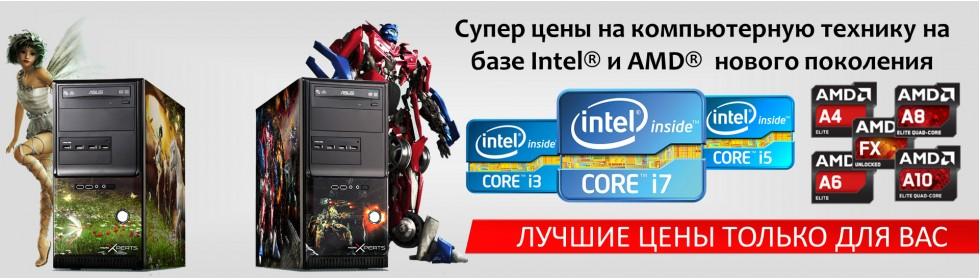 Intel® и AMD®